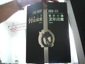 第二次世界大战武装党卫军战史画册1933-1945  (老照片)(附光盘)2008年1版1印 附带编号的藏书票一张