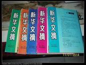 新华文摘  1992年2,4,6,10,11期   5本合售