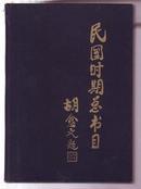 《民国时期总书目------法律》(1990年12月1版1印).