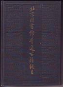 《北京图书馆普通古籍总目----第10卷文字学门》(1995年4月1版1印).