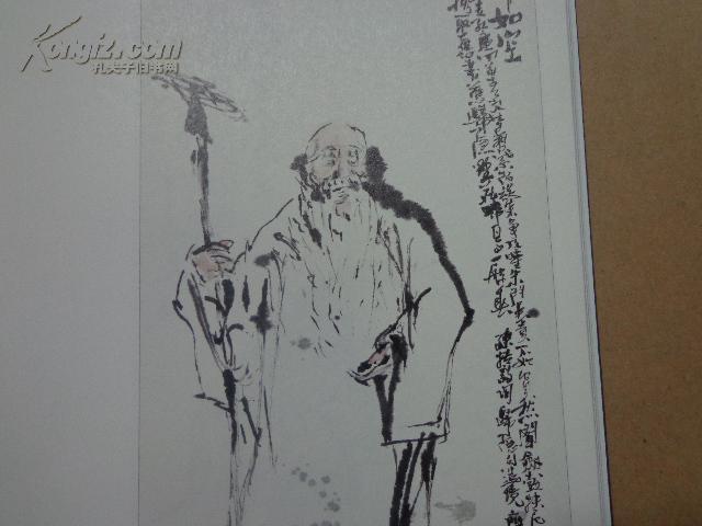 张宜书画作品集图片