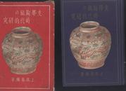 支那陶磁的時代的研究 現貨 品相好,昭和四年版本