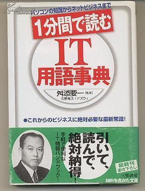 日文原版 パソコンの知识からネットビジネスまで1分间で読むIT用语事典 it词汇 电脑 包邮局挂号印刷品