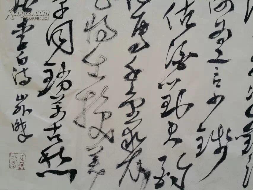横幅草书书法作品 李白 将进酒 书法真迹