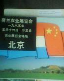 荷兰农业展览会 1985年 五月十六日----廿三日  农业展览会场地  北京