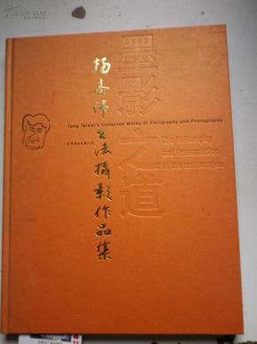著者签名: 《杨泰伟书法摄影作品集 》16k