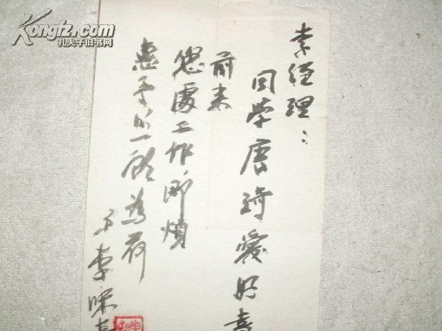 【信札】中国当代著名书画家:李味青(1909~1997)毛笔信札一通1页图片