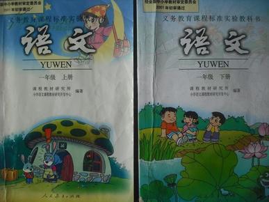 小学语文一年级上下册.2001年1版.小学语文1年级小学语文课本