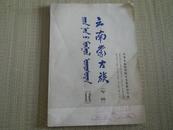 蒙汉对照 16开本〈云南蒙古族〉(专辑)