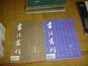 书法丛刊【1994年第、3、4期】 总第39、40期)