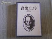 93年初版  精装本《曹聚仁传》  非馆藏 品好