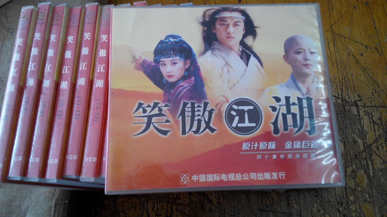 笑傲江湖40集(四十集电视连续剧,李亚鹏,许晴等主演,现有21至40集vcd