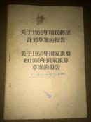 活页文选:李富春:关于1959年国民经济计划草案的报告
