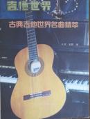 吉他世界:古典吉他世界名曲精萃