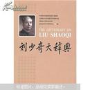 刘少奇大辞典-稀见仅印5千册权威出版唯一原版精装图书