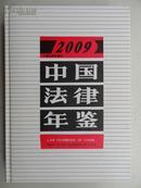 中国法律年鉴 2009