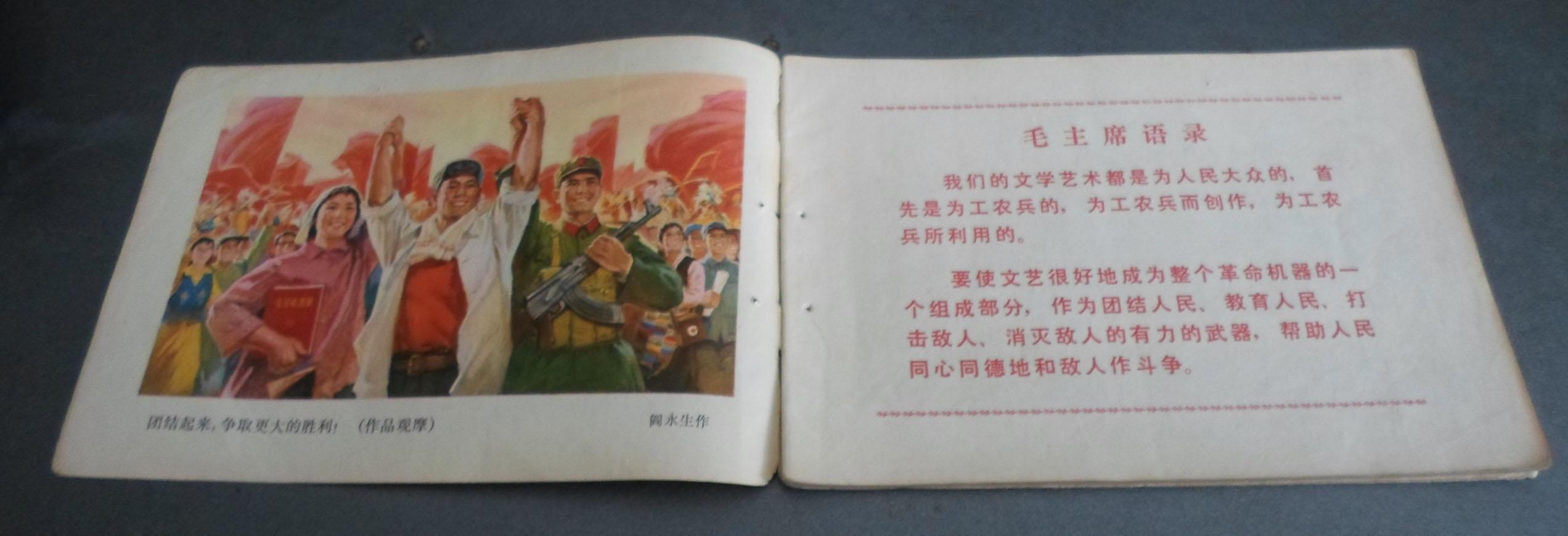 【图】美术 上海市小学课本·五年级第一学期图片
