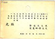 请柬 1954年 罗马尼亚驻华大使馆 郭佐文大使庆祝罗马尼亚解放十周年招待会