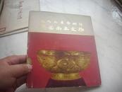73年1版1印精装护封《文化大革命期间陕西出土文物》