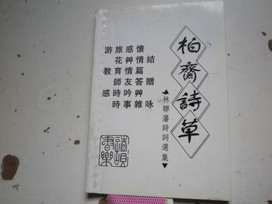 著者签名: 《 林联藩《 柏斋诗草》32k