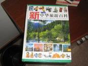 新 中华旅游百科------彩图版