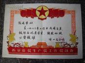 奖状23.优秀学生、天安门、抓革命促生产促工作促战备、齿轮麦穗棉花冲锋枪,锦州农学院1977年4月1日,规格36.8-52.5CM,9品。
