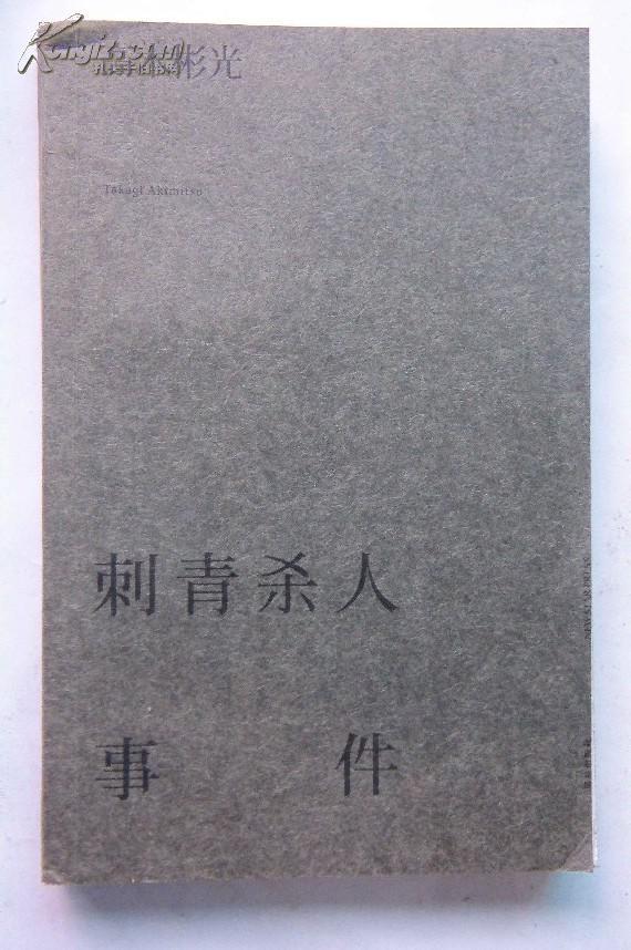 【图】刺青杀人事件 【高木彬光 著,无封套】_价格:5.