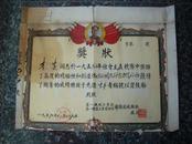 奖状24.先进生产者、毛主席正脸像 第一机械工业部 第一机器工业管理局 沈阳扇风机厂 1959年12月29日,规格34.6-44CM,9品。
