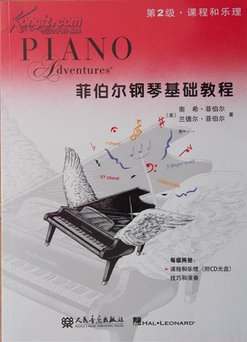 【图】菲伯尔钢琴基础教程第2级图片