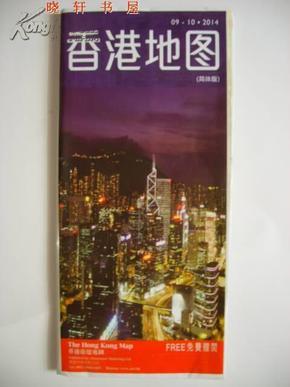 香港地图(简体版) 2014年免费赠阅版