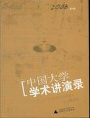 中国大学学术讲演录 2003卷A辑