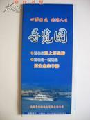 山东威海刘公岛导览图