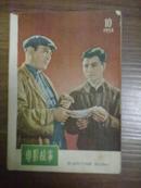 58年电影故事10