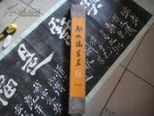 郑板桥书画·【印刷】126厘米x45厘米