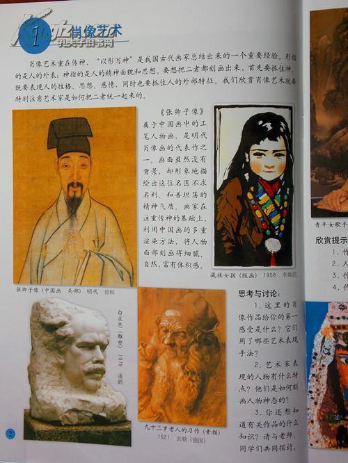 美术五年级上册5图片