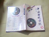 中国古钱目录.1996:评级.标价![图集]