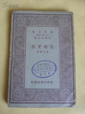 民国旧书   古籍善本     图绘宝鉴
