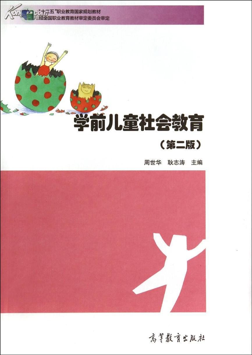 【图】学前儿童社会教育-(第二版)