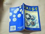收藏与鉴赏-中国现代非贵金属硬币图说