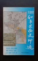 天津市和平区历史印记