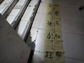 鲁建飞`书法一副【对联】200厘米x44厘米