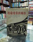 性命难保的城市 城山三郎短篇小说选