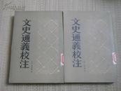 85年1版1印〈文史通义校注〉(上下二册)