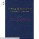 中国海关百科全书-原版精装图书