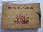 《回顾八十年史》幕末·明治·大正 1-10集  东洋文化协会  1934年