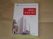 40년의려정과 결실 四十年的历程与成就——中央民族大学朝鲜语系成立40周年(朝鲜文版)