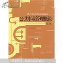 21世纪公共管理系列教材:公共事业管理概论(第二版)