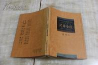 中国现代名作家名著珍藏本:灵异小说(1994年5月1版1印   印数10千册   有清晰书影供参考)