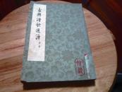 古典诗歌选读(续编)[60年1版1印 繁体竖排版] A9