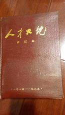 人才天地〔 创刊号〕1984年第1.2.3.4.双月刊  1985年第1期—12期